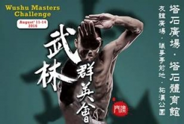 Macao To Witness The Spectacular 14th Wushu World Championship