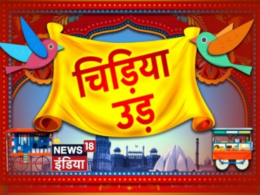 News18 India launches a weekend special- Chidiya Ud