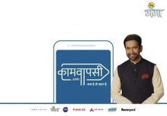 BIG Ganga ropes in popular Bhojpuri actor Nirahua as the brand ambassador for the partnered initiative - 'KaamWapasi' conceived by Lowe Lintas
