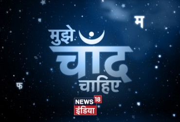 News18 India presents a special show on the eve of Hindi Diwas-'Mujhe Chaand Chahiye'