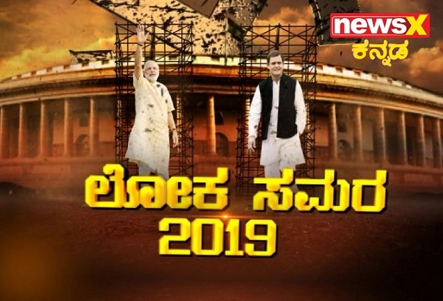 NewsX Kannada presents Special Coverage on Second Phase General Elections with 'Loka Samara - 2019'