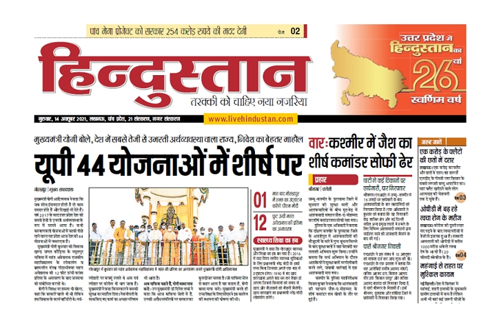 Hindustan celebrates 25 years in U.P. with a 60 page mega issue