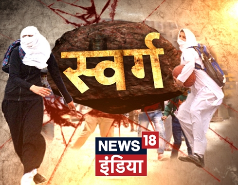 News18 India to telecast a Special Documentary 'Swarg