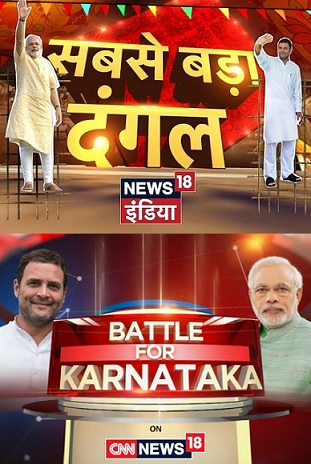 CNN-News18 and News18 India bring Special Programming for Karnataka Election
