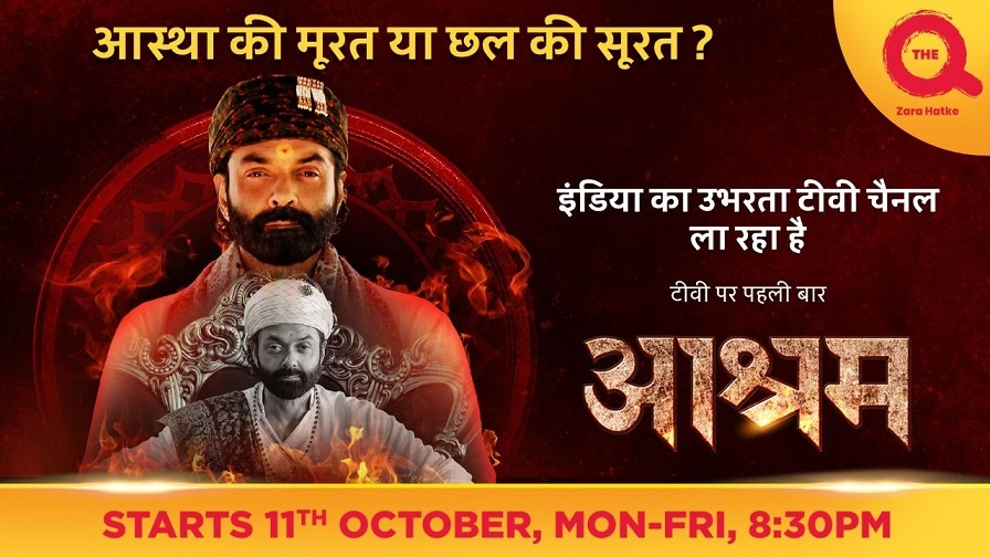 The Q announces the World Television Premiere of critically acclaimed series Aashram