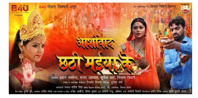 "B4U Bhojpuri's""Aashirwad Chhathi Maiya Ke'"" WTP receives a grand opening"
