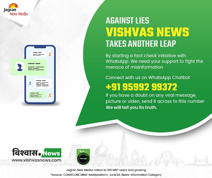 JNM's Vishvas News has a WhatsApp Chatbot now. Connect to know Truth Behind Viral/Fake News
