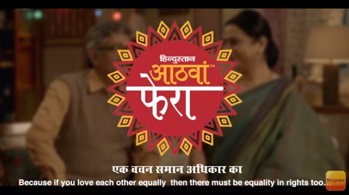 Hindustan Aathwa Phera – An initiative promoting equal rights in a relationship