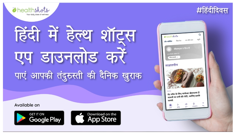 Health Shots App, your daily dose of health & wellness, now also available in Hindi