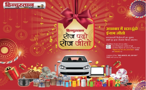 Hindustan successfully conducts an industry first reader engagement campaign with more than 5 lac + reader responses