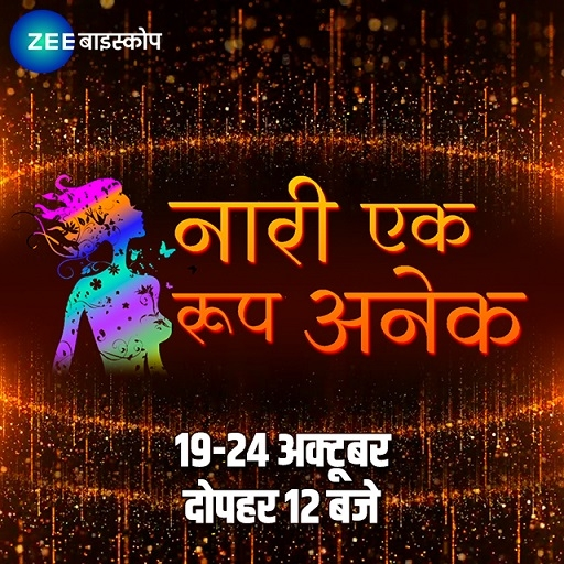ZEE Biskope raises the fervour of Navratri & Dussehra with 'Nari Ek Roop Anek' movie festival