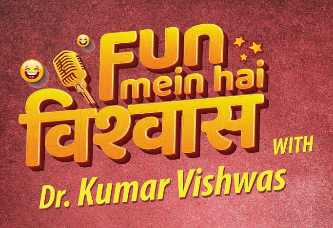 MY FM launches a new show Fun mein hai Vishwas with Dr. Kumar Vishwas