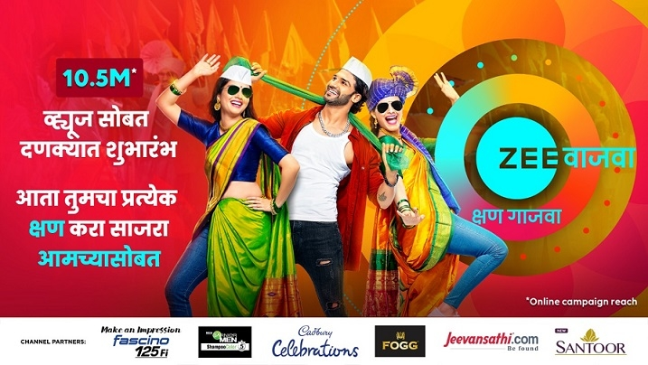 Popular faces from Marathi industry come together for the launch of Zee Vajwa, making it a stupendous success