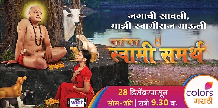 """Colors Marathi welcomes the New Year with the launch of two new shows """"Jai Jai Swami Samarth"""" and """"Sakkhe Shejari"""""""